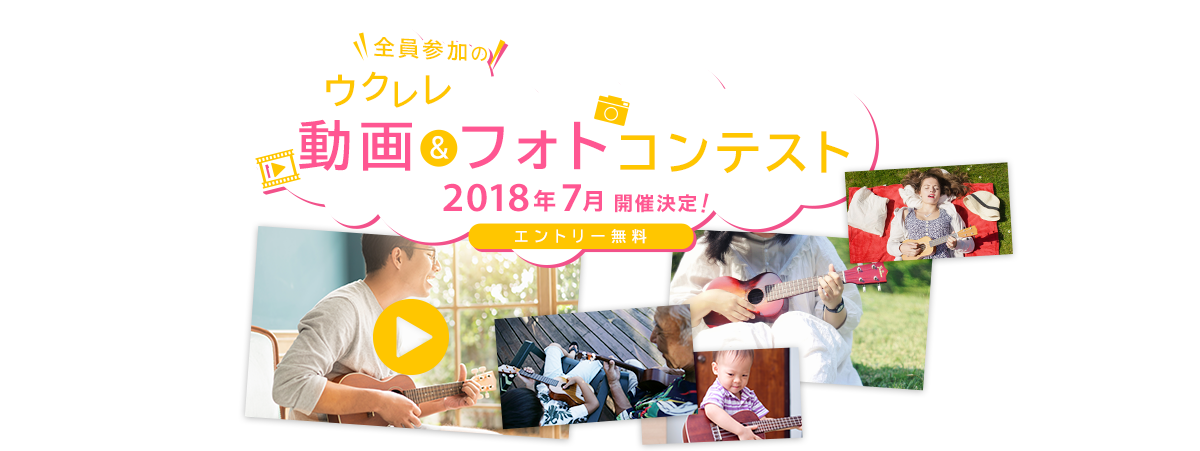 ウクレレ動画&フォトコンテスト2018年7月開催決定!