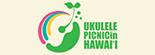 ウクレレピクニックin Hawaii